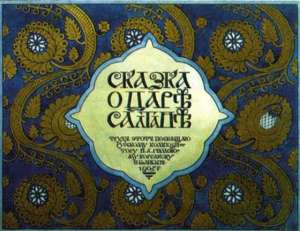 fairy tale tsar saltan pushkin cover
